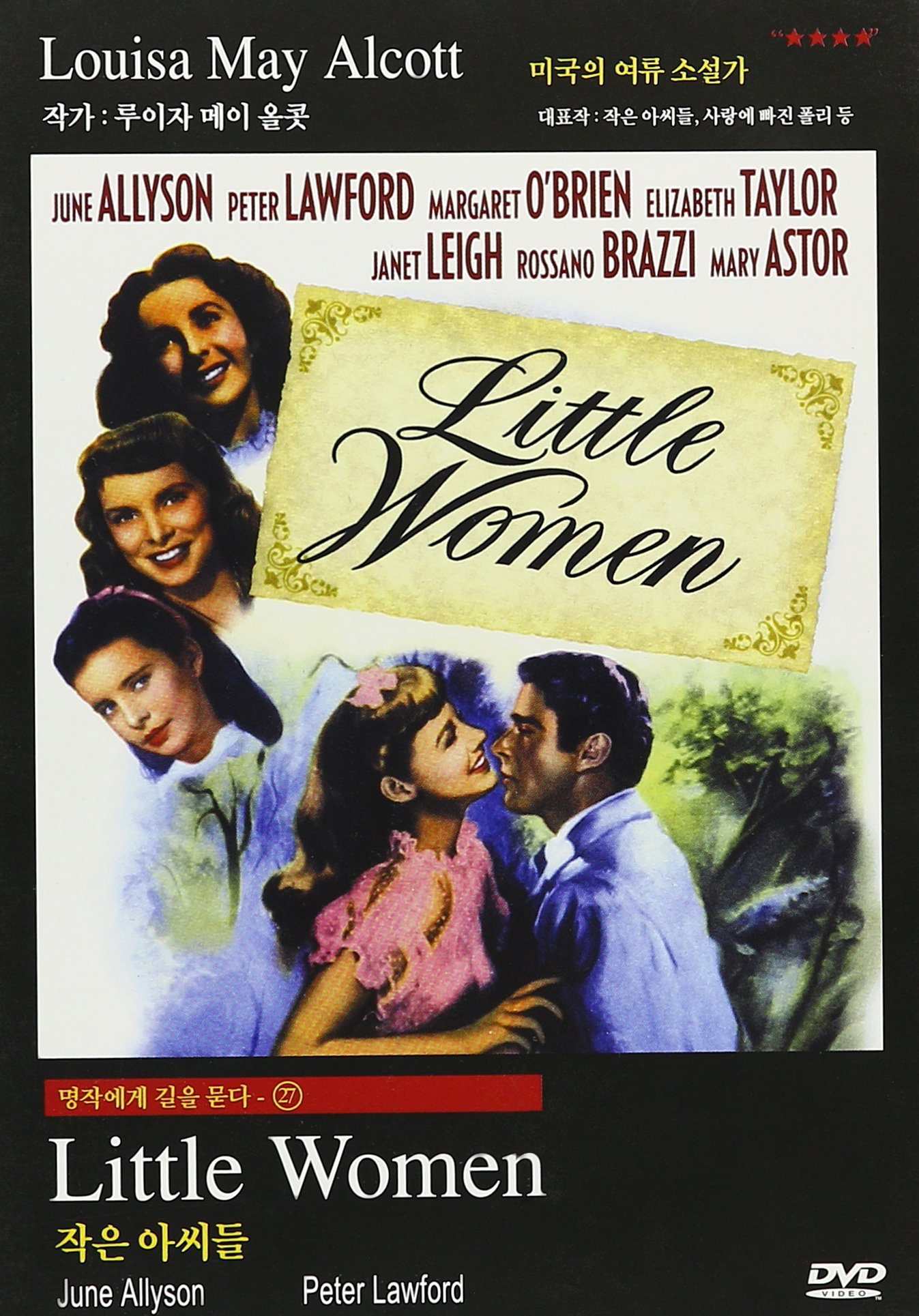 DVD : Little Women - Little Women (Asia - Import, NTSC Format)