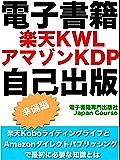 電子書籍 楽天KWL アマゾンKDP 自己出版: 準備編・楽天ライティングライフとAmazonダイレクトパブリッシングで最初に必要な知識とは (eBookで成功)