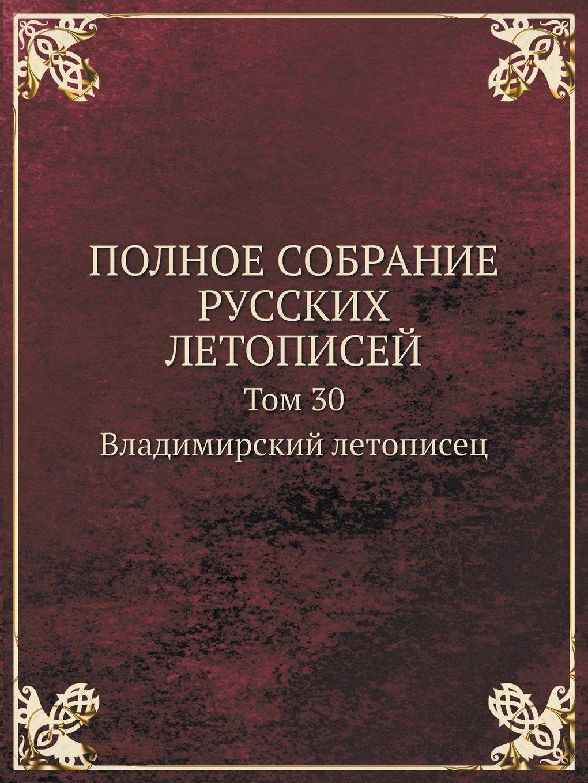 POLNOE SOBRANIE RUSSKIH LETOPISEJ Tom 30. Vladimirskij letopisets. Novgorodskaya vtoraya (Arhivskaya) letopis (Russian Edition) pdf epub
