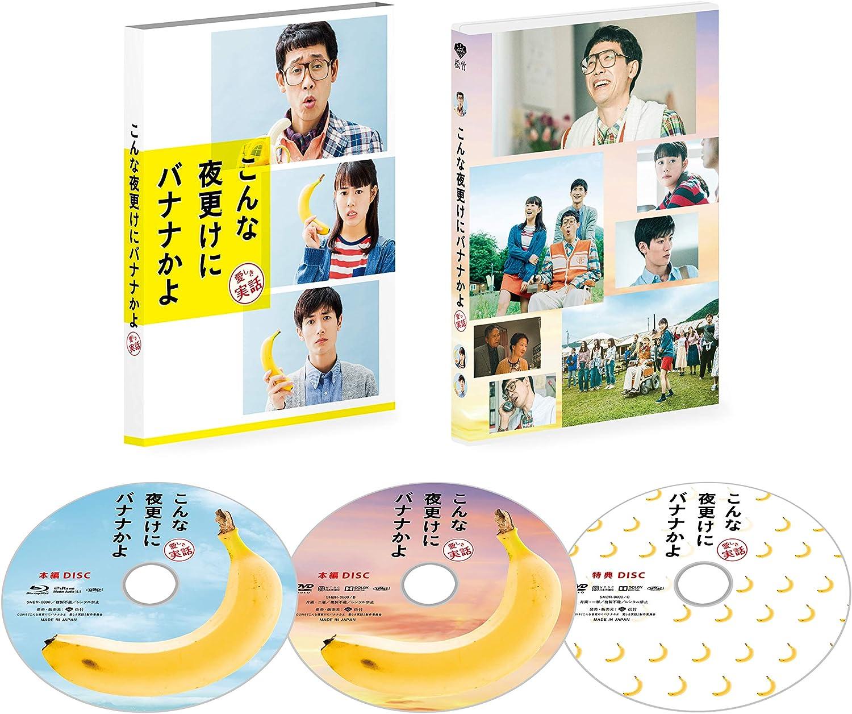 Amazon.co.jp | こんな夜更けにバナナかよ 愛しき実話 豪華版 (初回 ...