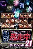 逃走中21 ~run for money~ 【ラストミッション】 [DVD]