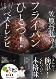 笠原将弘のフライパンひとつ!  すぐできベストレシピ