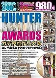 HUNTER BEST HIT AWARDS ガチ売れ作品大賞 Hunter(HHH) [DVD]