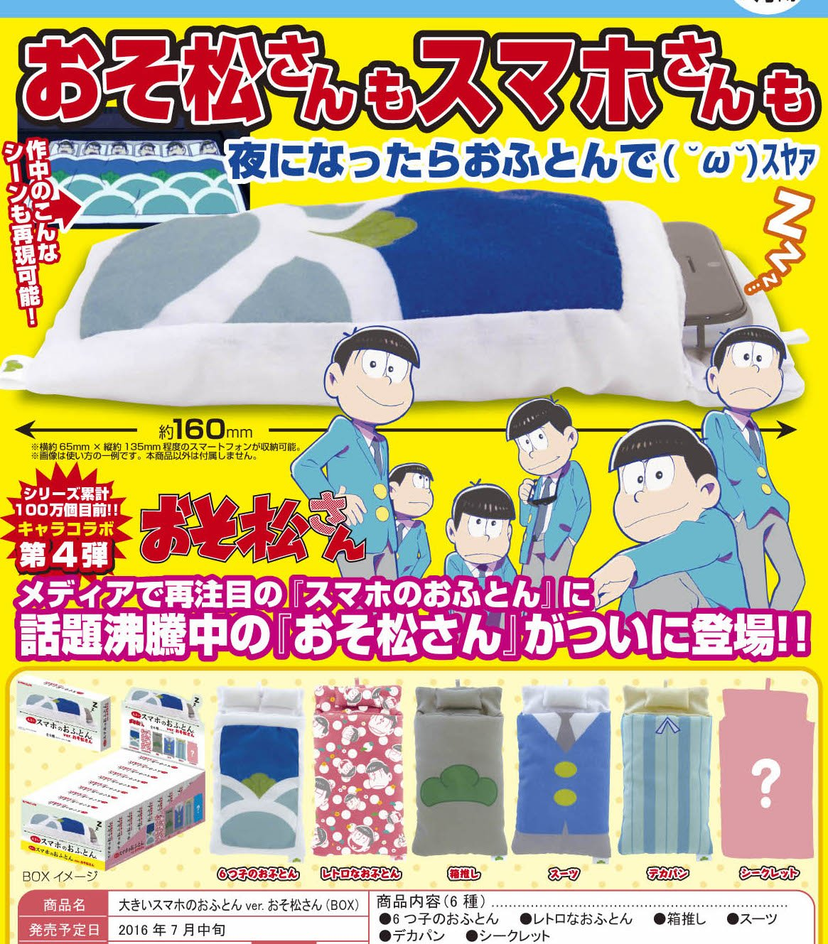 Great Smartphone futon ver. probably pine's BOX product 1 = 12 pieces with, all six (out of secret)