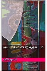 குடியுரிமை என்ற சூதாட்டம் (Tamil Edition) Kindle Edition