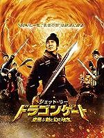 ドラゴンゲート 空飛ぶ剣と幻の秘宝(字幕版)