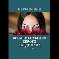 Бриллианты для серого кардинала: Детектив (Russian Edition)