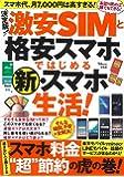 決定版! 激安SIMと格安スマホではじめる新・スマホ生活! (TJMOOK)