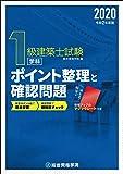 令和2年度版 1級建築士試験学科ポイント整理と確認問題