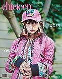 CHIC TEEN 【中国雑誌】 齋藤飛鳥 表紙 2018年 8月号