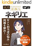 Web担当者の悩み・問題を解決!価格交渉人ネギリエ Vol.2 情シスvsWebマーケ闘争編 (impress Digital Books)