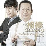 相棒 Season 9 オリジナル・サウンドトラック