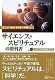 サイエンス・スピリチュアルの教科書ー「見えない世界」を科学で解明する! (スピリチュアルの教科書シリーズ)