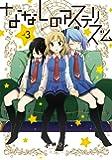 ななしのアステリズム(3) (ガンガンコミックスONLINE)