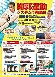 胸郭運動 システムの再建法 ~ 運動器 として捉えた 胸郭 の機能評価と治療展開 ~ [ 理学療法 DVD 番号 me158 ]
