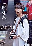 Cut24/須賀健太 [DVD]