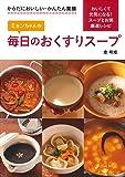 ミョンちゃんの 毎日のおくすりスープ  ―からだにおいしい・かんたん薬膳
