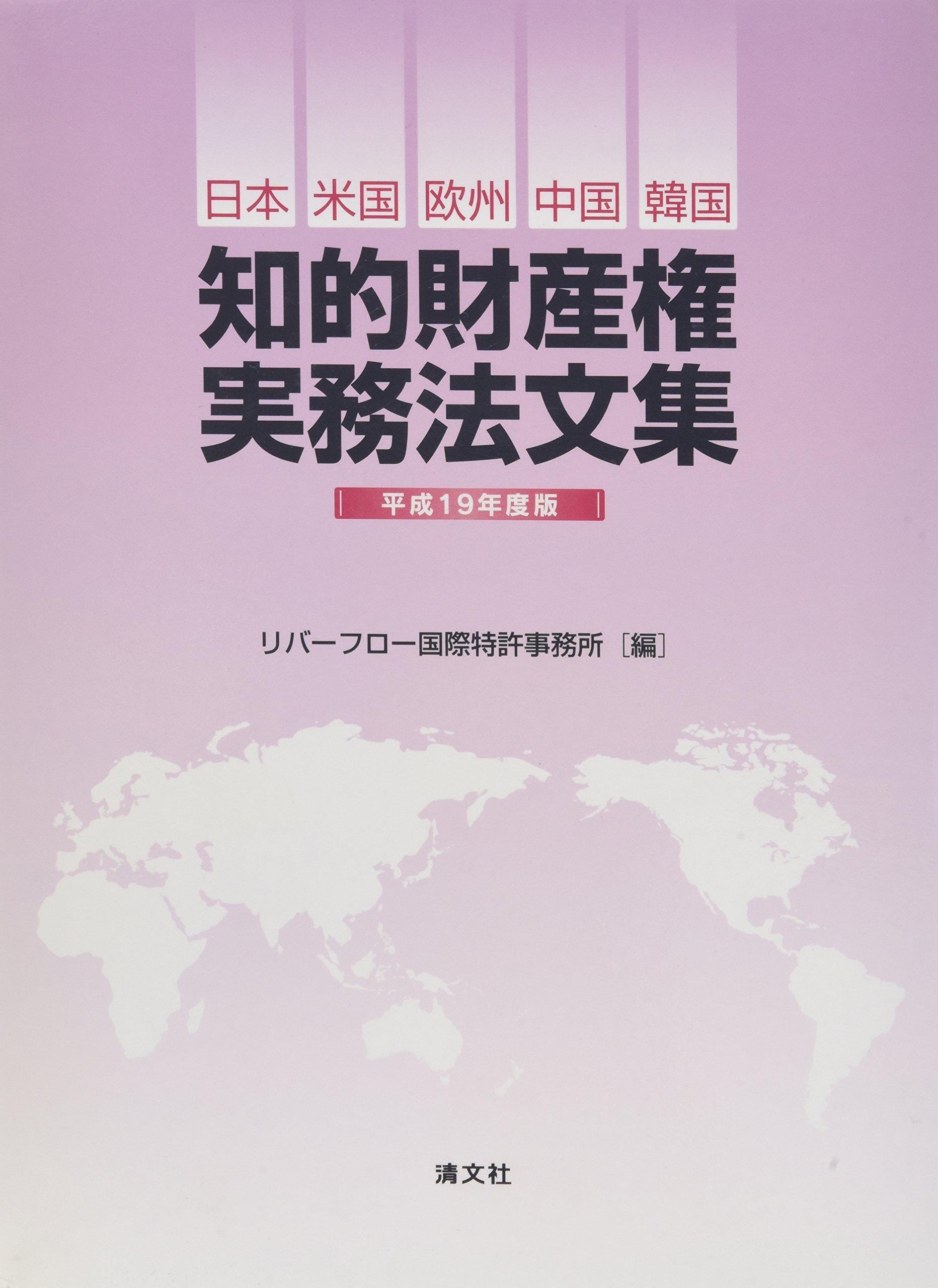 Download Chiteki zaisanken jitsumu hōbunshū : Nihon beikoku ōshū chūgoku kankoku. heisei 19nendoban. ebook