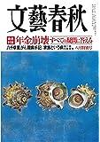 文藝春秋2019年8月号