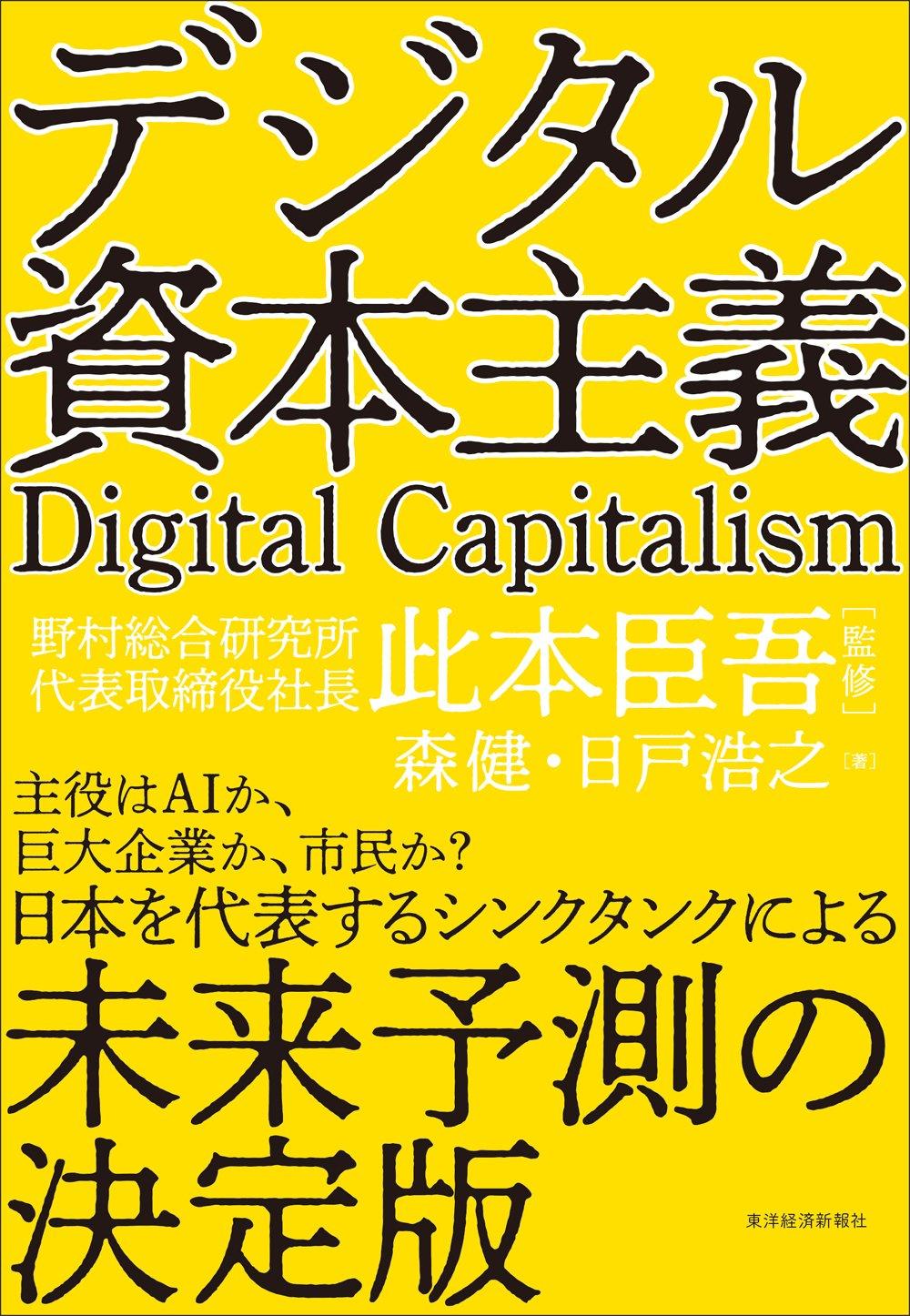 デジタル資本主義 | 森 健, 日戸 浩之, 此本 臣吾 |本 | 通販 | Amazon