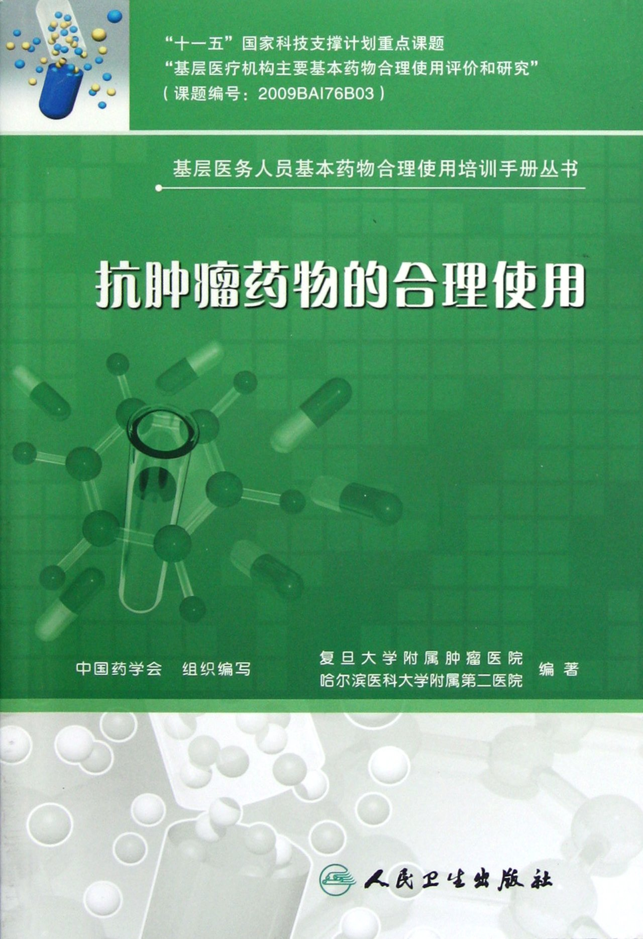 Download Rational Use of Anti-tumor Drugs (Chinese Edition) ebook