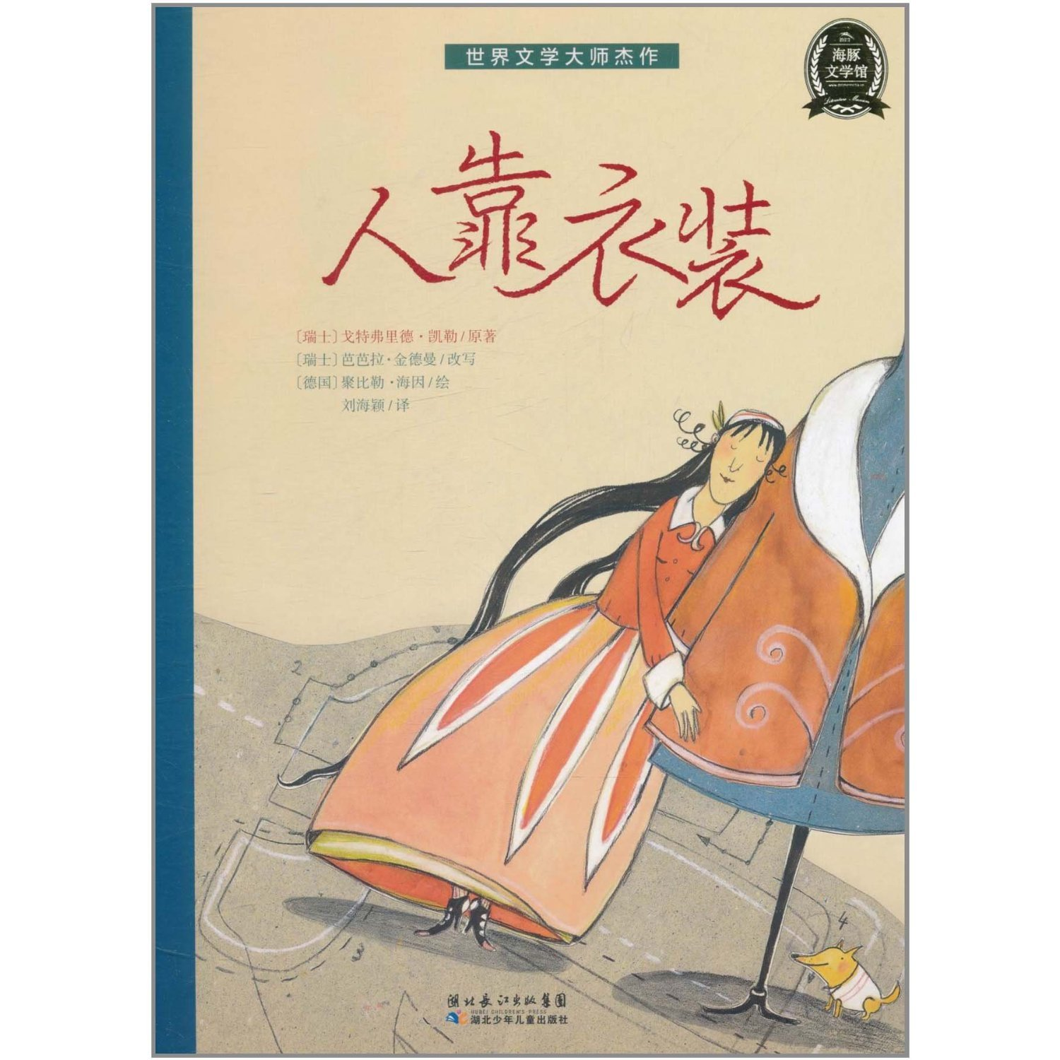 Download The Clothes Make The Man (Fine)/ Masterpiece Of World Literature Master (Chinese Edition) PDF