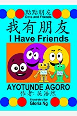I Have Friends | 我有朋友: Traditional Edition  |  繁體版 (Dots and Friends  |  點點朋友書籍 Book 1) Kindle Edition