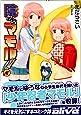 陰からマモル! 6 (MFコミックス アライブシリーズ)