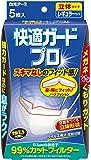 (PM2.5対応)快適ガードプロ 立体タイプ レギュラーサイズ 5枚入