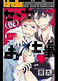 センセー(仮)のお仕事【新装版】 (G-Lish comics)