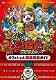 妖怪三国志 オフィシャル完全攻略ガイド (ワンダーライフスペシャル NINTENDO 3DS)