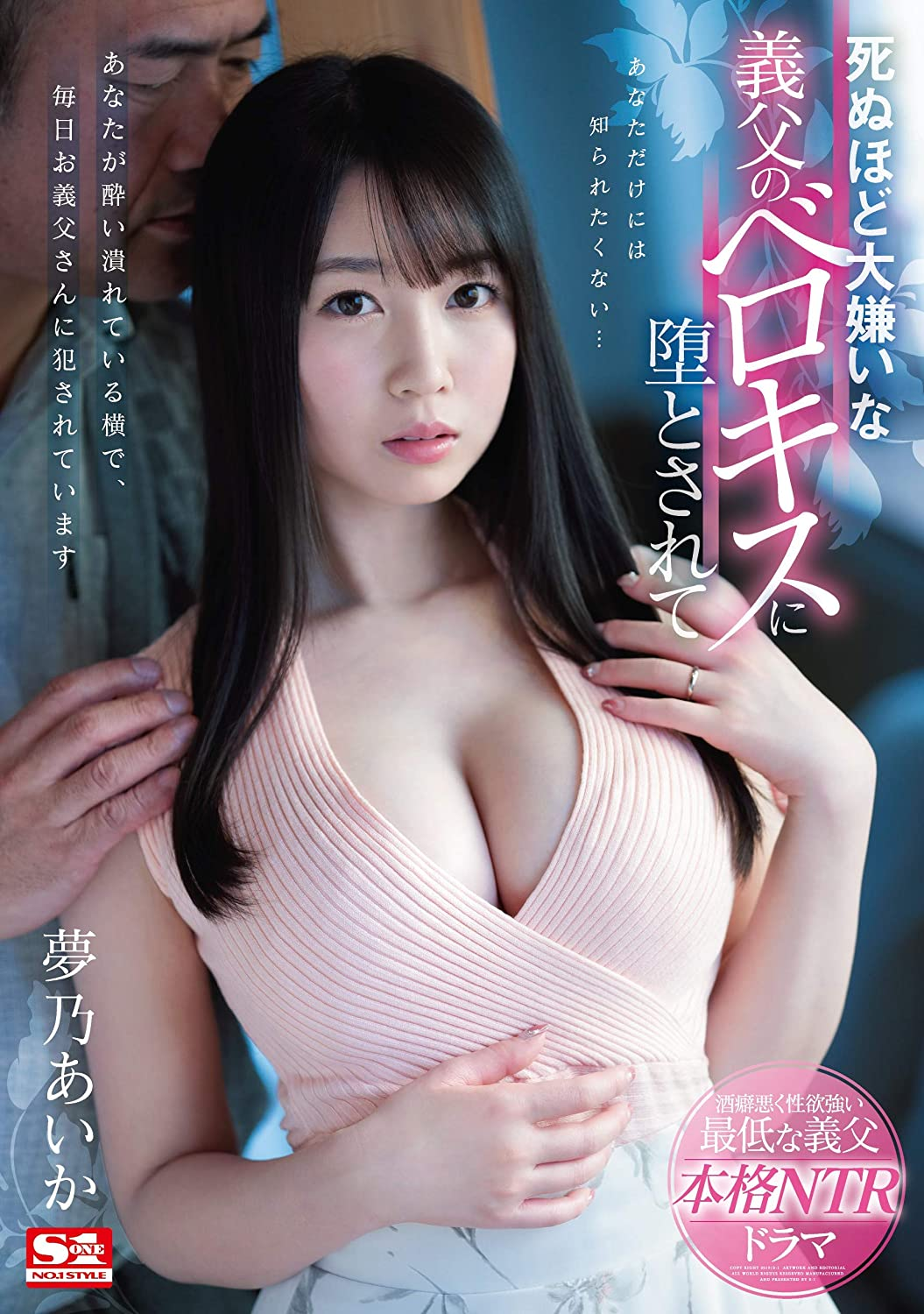 [SSNI-496] (English subbed) Succumbing To My Father-in-law That I Hate So Much I Wanna To Die, V*****ed By Her Father-in-law While Her Husband Is Passed Out Drunk - Aika Yumeno