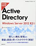 ひと目でわかる Active Directory WindowsServer 2012 R2版 (TechNet ITプロシリーズ)
