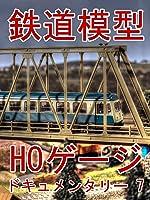 鉄道模型 HOゲージ ドキュメンタリー 7