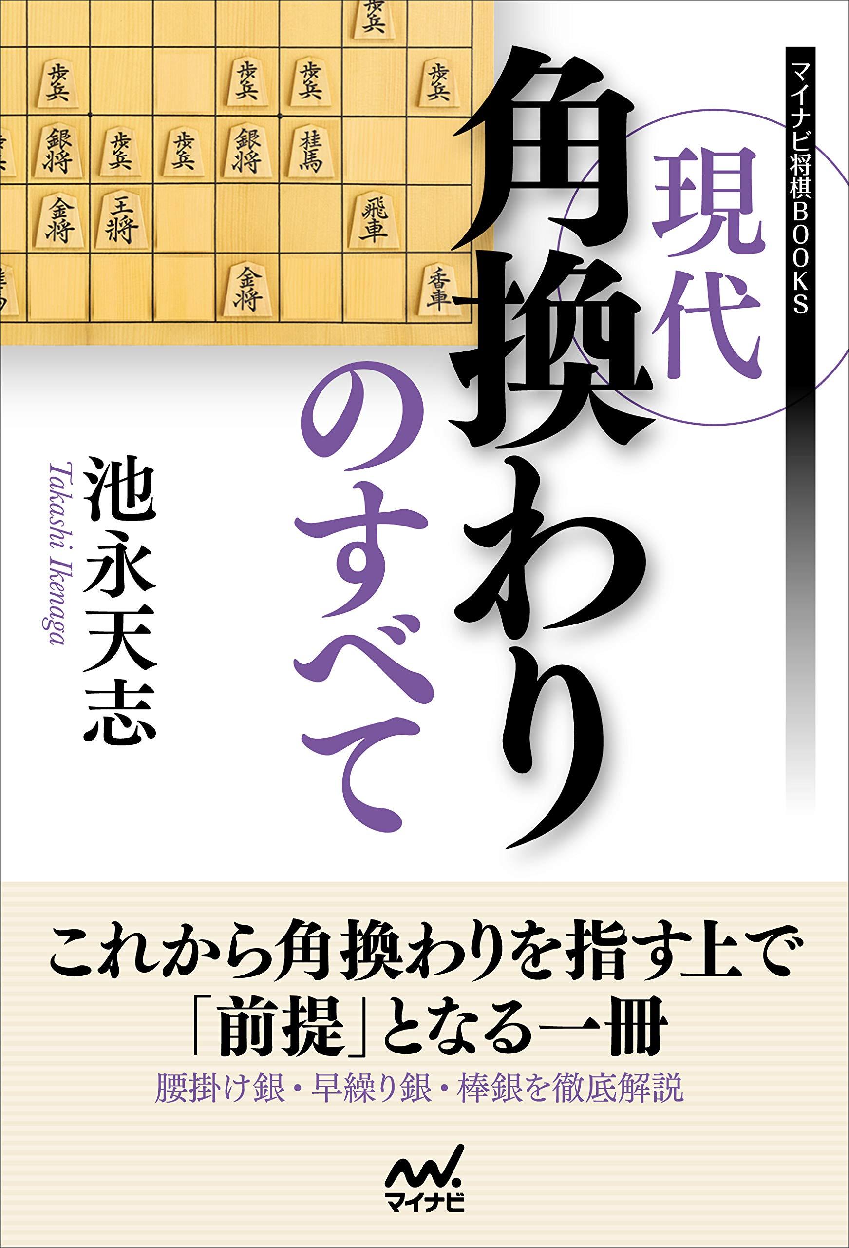 現代角換わりのすべて (マイナビ将棋BOOKS) | 池永天志 |本 | 通販 ...