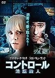 コントロール 洗脳殺人 [DVD]