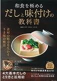 和食を極めるだしと味付けの教科書 (TJMOOK)