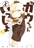 ガウちゃんといっしょ : 2 (アクションコミックス)