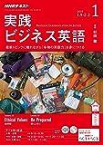NHKラジオ実践ビジネス英語 2019年 01 月号 [雑誌]