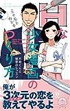 Hな少女漫画のつくり方 片桐くんと秘密のレッスン (ミッシィコミックス/YLC Collection)