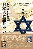 あるユダヤ人の懺悔「日本人に謝りたい」(復刻版)ハードカバー仕様