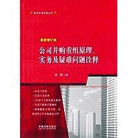 公司并购重组原理、实务及疑难问题诠释(增订版)