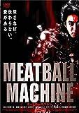 MEATBALL MACHINE(新・死ぬまでにこれは観ろ! ) [DVD]
