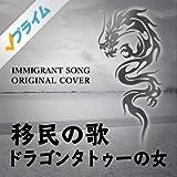 移民の歌 ドラゴンタトゥーの女 ORIGINAL COVER