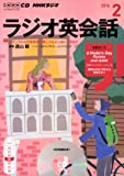 NHK CD ラジオ ラジオ英会話 2016年2月号