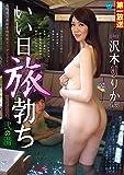 いい日旅勃ち 弐の湯 [DVD]