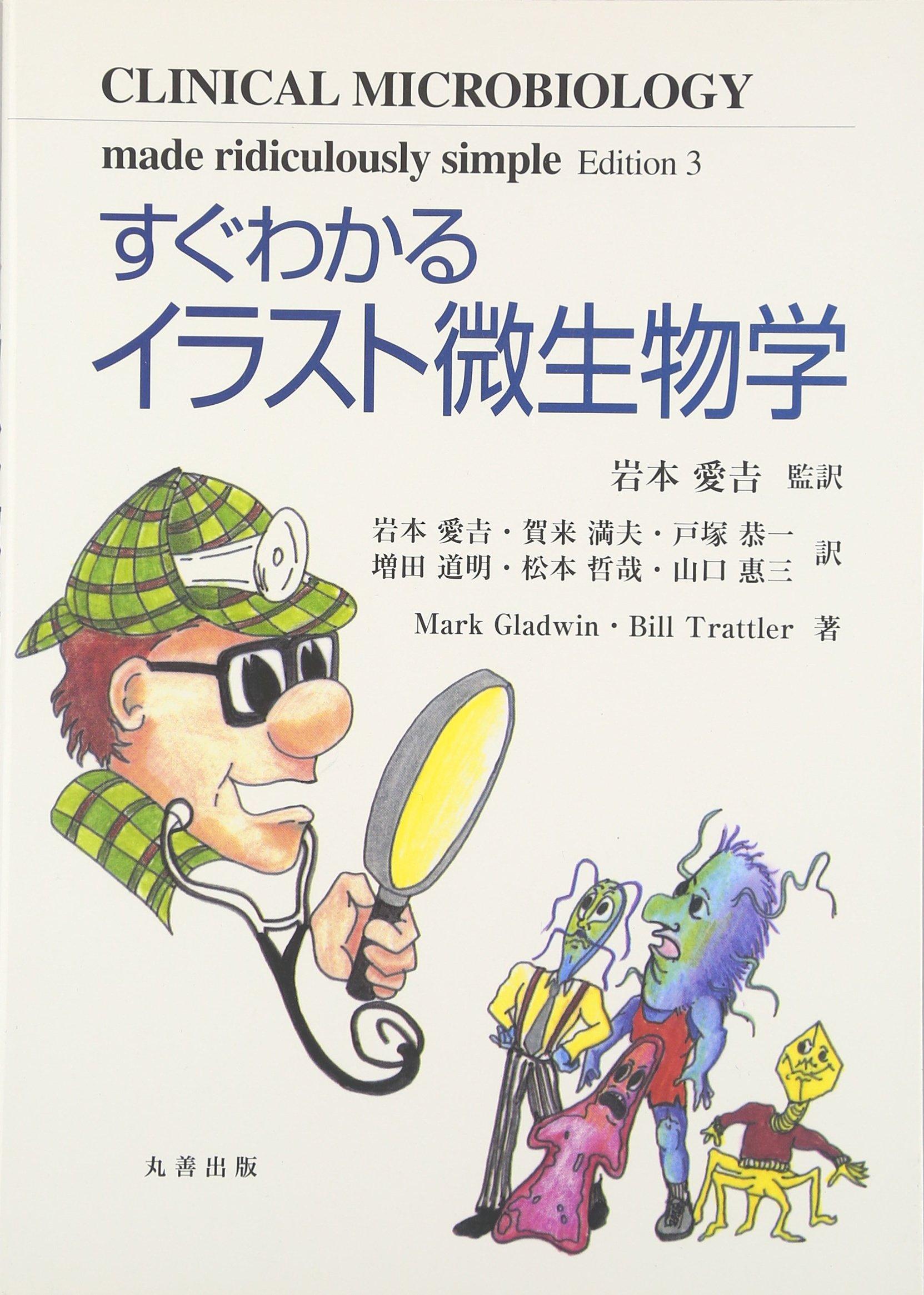 Read Online Sugu wakaru irasuto biseibutsugaku PDF