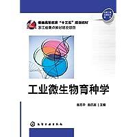 """普通高等教育""""十三五""""规划教材·生物工程生物技术系列:工业微生物育种学"""