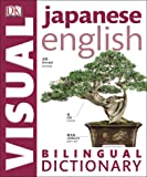 Japanese English Bilingual Visual Dictionary (DK Bilingual Dictionaries)