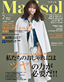 Marisol (マリソル) 2020年2月号 [雑誌]